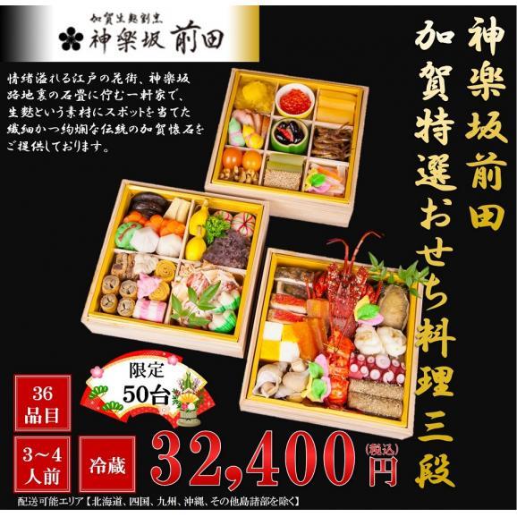 加賀特選おせち料理三段01