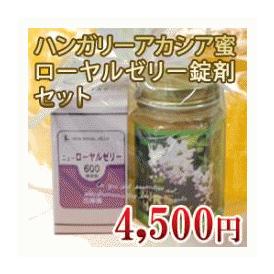 【送料込み】蜂蜜&粒ローヤルゼリーセット(ハンガリーアカシア蜜・ローヤルゼリー錠剤)