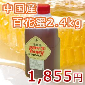 中国産百花蜜2.4kg入り