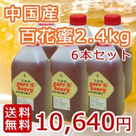 【送料無料】中国産百花蜜 2.4kg入り×6本