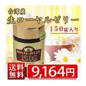 【送料無料】台湾産生ローヤルゼリー