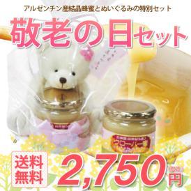【送料込み】敬老の日セット/アルゼンチン産結晶蜂蜜(300g×2個)
