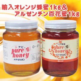 輸入オレンジ蜂蜜1kg&アルゼンチン百花蜜1kg