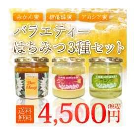 【お中元ギフト】バラエティーはちみつ3本セット(国産蜂蜜・結晶蜂蜜)【送料込み】