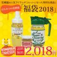 福袋2018 蜂蜜 送料無料 特別価格 オリゴプラスはちみつ アルゼンチン産 ハンガリー産