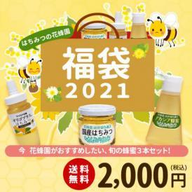 今花蜂園がおすすめしたい、旬の蜂蜜3本セット