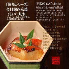 金目鯛の西京焼き 45g×4切れ