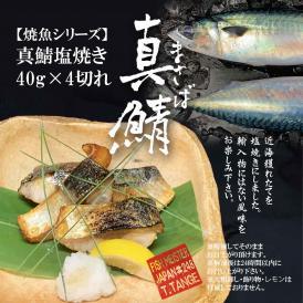 真鯖塩焼き 40g×4切れ