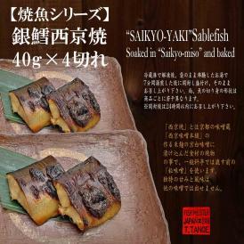 銀鱈西京焼 約40g×4枚