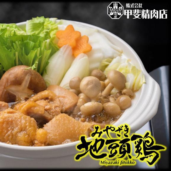みやざき地頭鶏 味付じとっこ鍋 【 1.2kg 】01