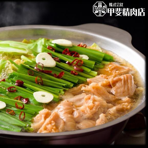 味付もつ鍋 【 1.6kg 】01