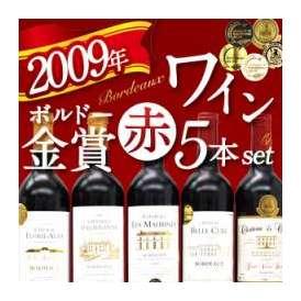 2009年産ボルドー金賞ワイン5本セット 各750ml  北海道沖縄離島は送料無料の対象外です【9月1日出荷開始】【送料無料】