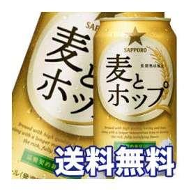 【9月1日出荷開始】【送料無料】サッポロ 麦とホップ 350ml×24本 2セット「北海道、沖縄、離島は送料無料対象外です。」