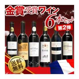 金賞ワイン6本セット 第2弾 各750ml  2セット[12本]まで1配送でお届けします  北海道・沖縄・離島は送料無料の対象外です【2~3営業日以内に出荷】【送料無料】