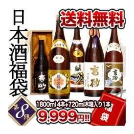 日本酒福袋 第8弾 1.8L×4本+木箱入り720ml×1本[合計5本]  同梱不可、1セット1配送でお届けします  北海道・沖縄・離島は送料無料の対象外です   【5月23日出荷開始】【送料無料】