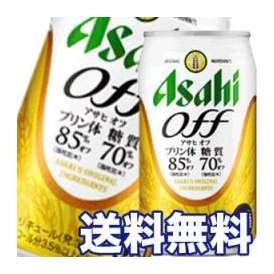 【9月1日出荷開始】【送料無料】アサヒ オフ 350ml×24本 2セット