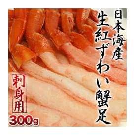 【9月1日出荷開始】生紅ずわい 蟹足お刺身用 300g 10パック[3kg]まで1配送でお届け 佐川クール[冷凍]便でお届け
