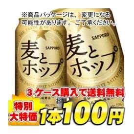 【9月1日出荷開始】サッポロ 麦とホップ 350ml[旧ラベル]×24本[3ケース購入で送料無料]