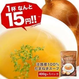 【送料無料】淡路産100% たまねぎスープ400g [賞味期限:製造日より1年間] [メール便]【2~3営業日以内に出荷】