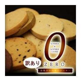 【9月1日出荷開始】訳あり豆乳おからゼロクッキー1kg[賞味期限:製造日より3ヶ月]1箱1配送でお届けします