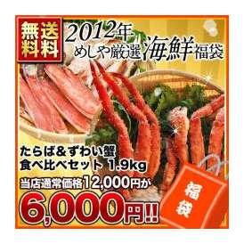 2012年めしや厳選 海鮮福袋  たらば&ずわい蟹食べ比べセット 約1.9kg 1セット1配送でお届けします 北海道沖縄離島は送料無料の対象外 【9月1日出荷開始】【送料無料】