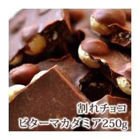 [予約商品]クーベルチュール割れチョコ ビターマカダミア[賞味期限:製造日より8ヶ月] 20個まで1配送でお届けします 北海道・沖縄・離島は送料無料の対象外です[送料無料]