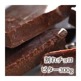 [予約商品]クーベルチュール割れチョコ ビター[賞味期限:製造日より8ヶ月] 20個まで1配送でお届けします 北海道・沖縄・離島は送料無料の対象外です[送料無料]
