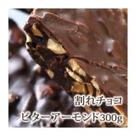 [予約商品]クーベルチュール割れチョコ ビターアーモンド[賞味期限:製造日より8ヶ月] 20個まで1配送でお届けします [送料無料]