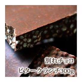 [予約商品]クーベルチュール割れチョコ ビタークランチ[賞味期限:製造日より8ヶ月] 20個まで1配送でお届けします 北海道・沖縄・離島は送料無料の対象外です[送料無料]