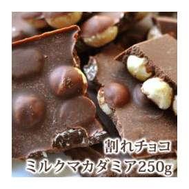 [予約商品]クーベルチュール割れチョコ ミルクマカダミア[賞味期限:製造日より8ヶ月] 20個まで1配送でお届けします 北海道・沖縄・離島は送料無料の対象外です [送料無料]
