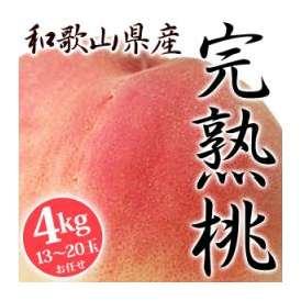 品種おまかせ 和歌山県産完熟桃4kg[13~20玉]【送料無料】