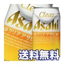 【9月1日出荷開始】【送料無料】アサヒ クリアアサヒ 350ml×24本×3セット