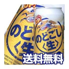 【9月1日出荷開始】【送料無料】キリン のどごし<生> 350ml×24本×3セット