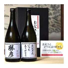 [2013年 父の日ギフト] 日本酒または焼酎 豪華2本セット【送料無料】  北海道・沖縄・離島は送料無料の対象外です