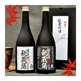 常楽酒造 杜氏の秘蔵酒 白黒セット 麦焼酎720ml、芋焼酎720mlの合計2本セット] 北海道沖縄離島は送料無料の対象外です。【9月1日出荷開始】【送料無料】