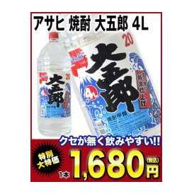 焼酎 大五郎 4リットル  20度 【9月1日出荷開始】