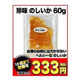 珍味 のしいか 60g 【9月1日出荷開始】