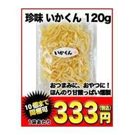 珍味 いかくん 120g 【9月1日出荷開始】