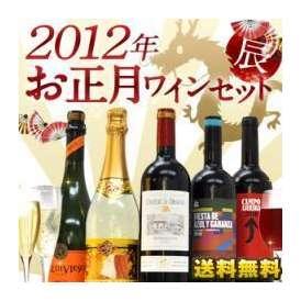 2012年 お正月ワイン5本セット 各750ml 12本まで1配送でお届けします 北海道沖縄離島は送料無料の対象外です【9月1日出荷開始】【送料無料】
