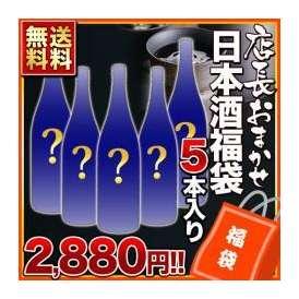 《DC》店長お任せ日本酒福袋1[720ml×5本] 1セット1配送でお届けします  北海道・沖縄・離島は送料無料の対象外 【送料無料】