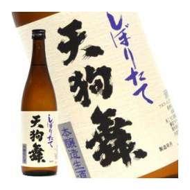 天狗舞 本醸造 しぼりたて生酒 720ml 【2~3営業日以内に出荷】