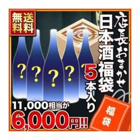 【2~3営業日以内に出荷】【送料無料】 店長お任せ日本酒福袋5本入 [1800ml×5本] 1セット1配送でお届けします 北海道・沖縄・離島は送料無料対象外です。