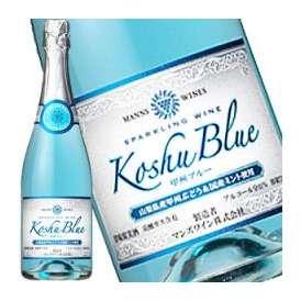 甲州ブルー スパークリング 720ml瓶 12本まで1配送でお届け 【9月1日出荷開始】
