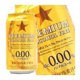 【5~8営業日以内に出荷】 サッポロ プレミアムアルコールフリー 350ml缶×24本 3ケース72本まで1配送でお届けします
