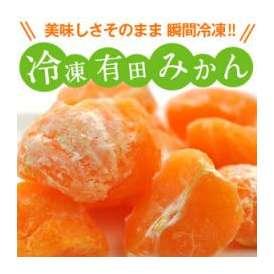 [冷凍フルーツ]有田みかん500g 20個まで1配送でお届け クール便[冷凍]にてお届け