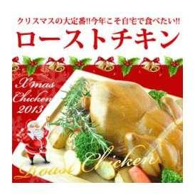 【9月1日出荷開始】【送料無料】クリスマス用 ローストチキン650g以上[約2~3人前]10個まで1配送でお届け クール[冷凍]便でお届け