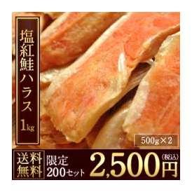 アメリカ産 塩紅鮭ハラス 1kg[500g×2] 1箱1配送でお届け クール[冷凍]便でお届け 北海道・沖縄・離島は送料無料の対象外【3~4営業日以内に出荷】【送料無料】