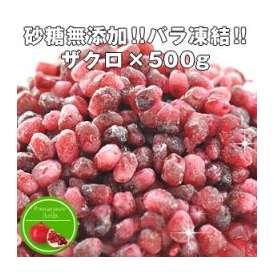 冷凍フルーツ ザクロ×500g 20個まで1配送でお届け クール便[冷凍]にてお届け 【2~3営業日以内に出荷】