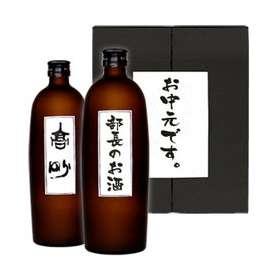 【2~3営業日以内に出荷】部長の酒を贈ろう!?限定名入れギフトセット[焼酎2本セット] 北海道・沖縄・離島は送料無料対象外です