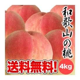 【送料無料】 ワケあり 和歌山の桃 4kg[2L~4Lサイズ 12~15個入] 3箱[12kg]まで1配送でお届けします